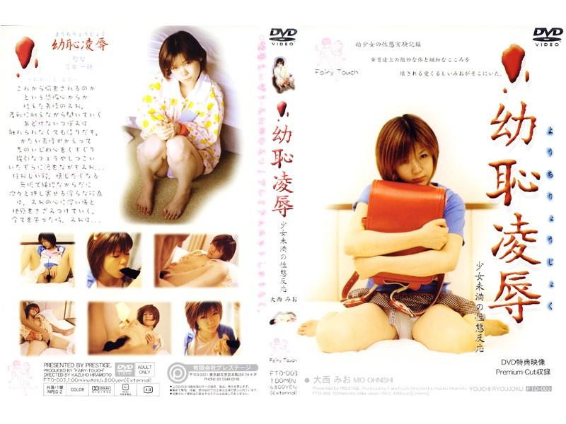 (118ftd003)[FTD-003] ●恥凌辱 少女未満の性態反応 大西みお ダウンロード