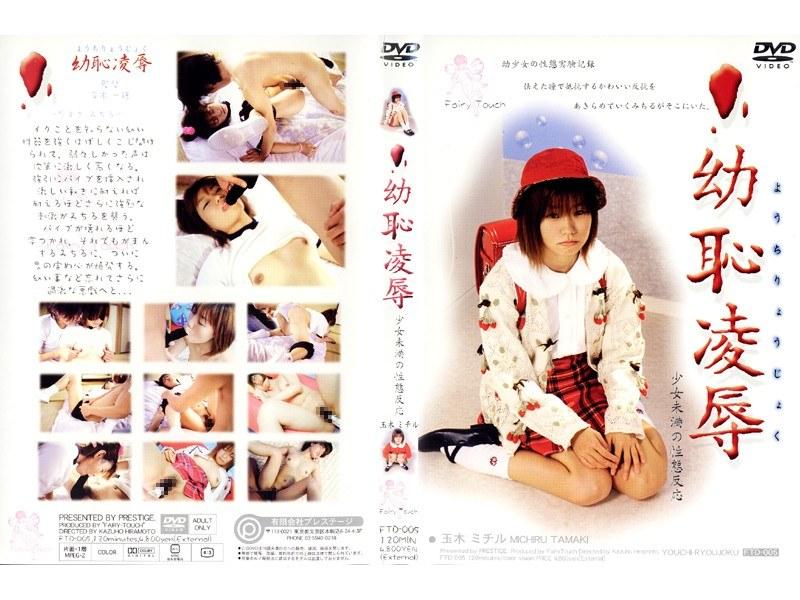 (118ftd005)[FTD-005] ●恥凌辱 少女未満の性態反応 玉木ミチル ダウンロード