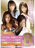 大沢美加×松嶋れいな×晴海カンナ×石川鈴華 BEST 8時間 ダウンロード
