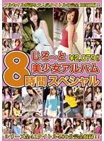 しろ〜と美少女アルバム 8時間スペシャル ダウンロード