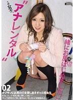 この女子、アナレンタル 02 ダウンロード