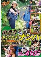 山登りおとな女子ナンパ 登山道で「TV取材」と偽ってその場で青姦中出し!!15名410分 ダウンロード