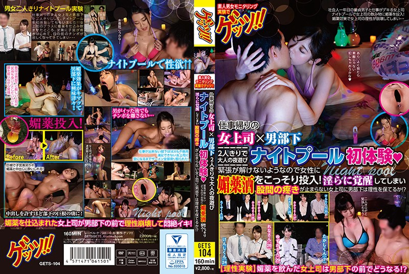 GETS-104 The Results Of Our Amateur Monitoring Experiment!! A Female Boss And Her Male Subordinate On Their Way Home From Work Experience The Night Pool For The First Time. She Seemed Nervous So We Gave The Woman An Alcoholic Drink Laced With An Aphrodisiac! Can The Man Keep His Cool When His Boss Starts To Become Lustful As Her Pussy Starts To Throb!?