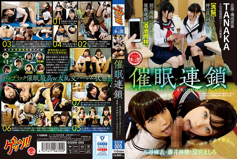 GGEN-005 A Devious High School Teacher Manipulates His Beautiful Young S*****ts Into Being His Sex Sluts
