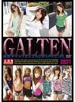GALTEN 001 ダウンロード