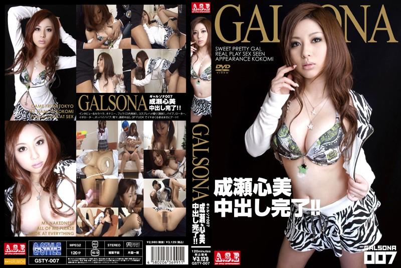 (118gsty00007)[GSTY-007] GALSONA 007 ダウンロード