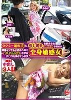 タクシー運転手に強力媚薬を飲まされ強●欲情させられ何度イっても止められなくイキ震えながらチ○コを求めてしまう全身敏感女