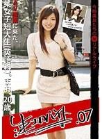 生エロバイト 07 ダウンロード