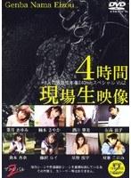 4時間現場生映像 Vol.2 ダウンロード