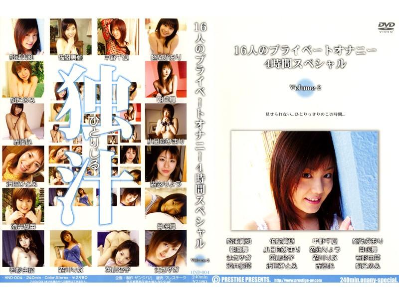 16人のプライベートオナニー4時間スペシャル Volume-2