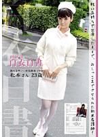 白衣白書 page.01 ダウンロード