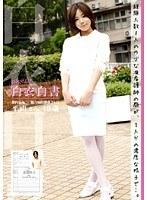 白衣白書 page.02 ダウンロード
