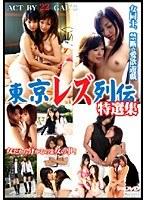 東京レズ列伝 特選集 01 ダウンロード
