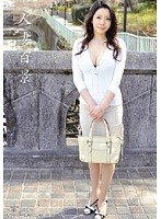 人妻百景 03 ダウンロード