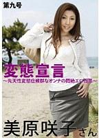 変態宣言 第九号 美原咲子 ダウンロード
