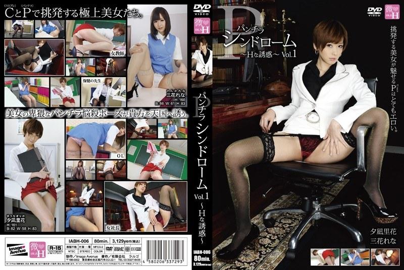 IABH-006 パンチラシンドローム 〜Hな誘惑〜 Vol.1