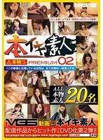 本イキ素人 PREMIUM 02 ダウンロード