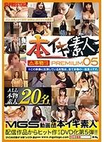 本イキ素人 PREMIUM 05 ダウンロード