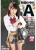 制服の中のA 山川ちゃん 21 ダウンロード