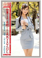 働くオンナ3 Vol.04 河愛雪乃 ダウンロード