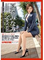 働くオンナ3 夏希みなみ SPECIAL SP.05 ダウンロード