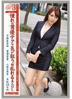 働くオンナ3 vol.24 ダウンロード