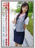 働くオンナ2 VOL.12 ダウンロード