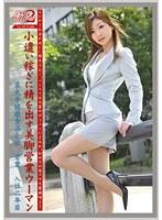 働くオンナ2 Vol.16 [JOB-014]