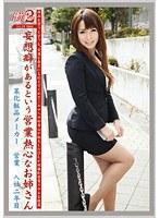働くオンナ2 VOL.18 ダウンロード