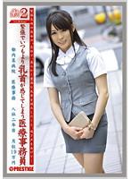 働くオンナ2 VOL.30 ダウンロード