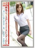 働くオンナ2 VOL.32 ダウンロード