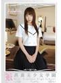 高貴美少女学園 9