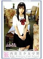 高貴美少女学園 29 ダウンロード