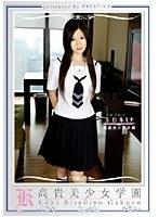 高貴美少女学園 37 ダウンロード