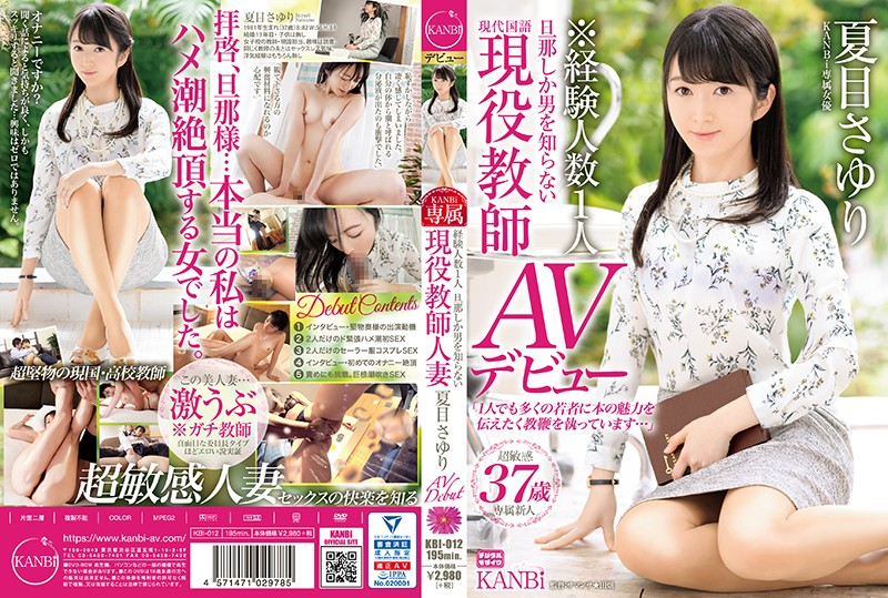 KBI-012 KANBi Exclusive. Total Partners: Only One! Sayuri Natsume, An Extremely Straight-laced Teacher Who Has Never Slept With Anyone Except Her Husband, Makes Her Porn Debut! Super Sensitive Squirting Married Woman Action!