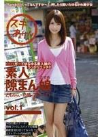 素人隙まん娘 vol.1 ダウンロード