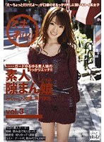 素人隙まん娘 vol.3 ダウンロード