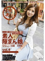 素人隙まん娘 vol.4 ダウンロード