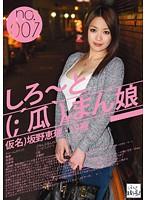 しろ〜と(;´瓜`)まん娘 仮名)保坂えり(19) no.007 ダウンロード