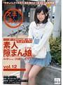 素人隙まん娘 vol.12(118kdg00030)