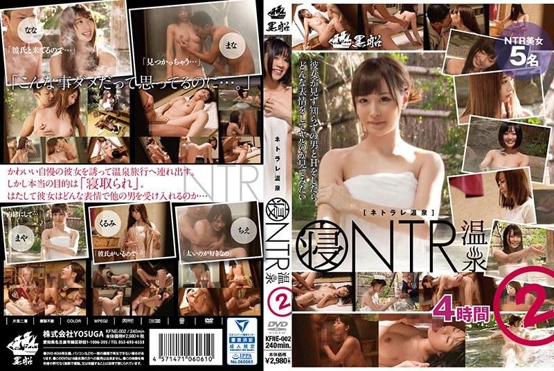 NTR温泉VOL.2 – 彩葉みおり