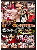 ハロウィン×クリスマスナンパ ダウンロード