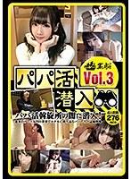 パパ活潜入VOL.3 ダウンロード