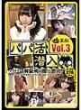 パパ活潜入VOL.3(118kfne00017)