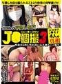 J○個撮VOL.3(118kfne00022)