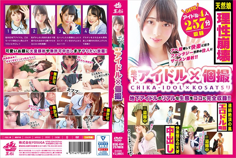 KFNE-034 An Underground Idol x A Private Video Session The Real Lifestyle Of An Underground Idol Is Here Totally On Video!!