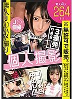 素人J○ハメ撮り 個人撮影 KFNE-046