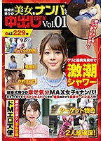 結婚式帰りの美女をナンパして中出しSEX Vol.01(118kfne00061)