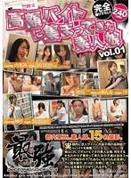 高額バイトに集まってきた素人娘 vol.01 ダウンロード