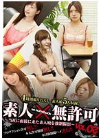 素人×無許可 vol.02 〜当社に面接に来た素人娘を強制撮影〜 ダウンロード